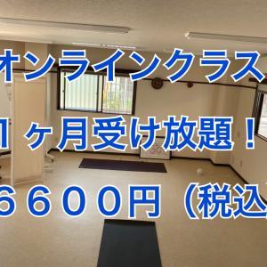 【超お得!】オンラインクラス1か月受け放題販売スタート!