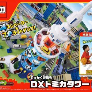 でっかく遊ぼう ! DX トミカタワーで遊んでみた
