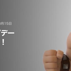 10月のアップデート情報!!