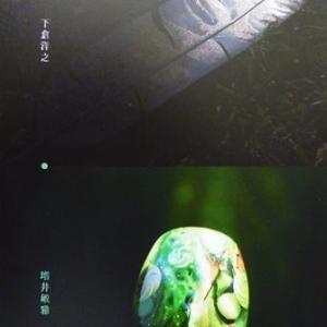 「森と精霊」二人展