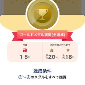 PayPayゴールドメダル達成!