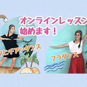 9月もオンラインクラスは開催します!【大阪・吹田市・江坂】フラ&タヒチアンダンス教室