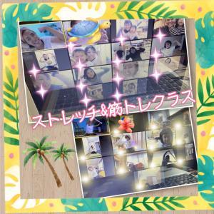 【オンラインレッスン】ストレッチ&筋トレクラス「コロナ疲れを癒すストレッチ」