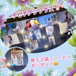 【オンラインレッスン】夏に向けてタヒチアンダンスで身体を締めよう!