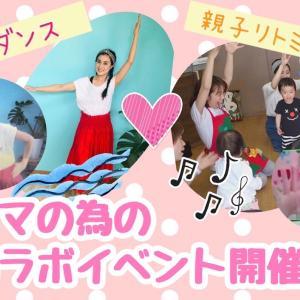 《参加無料》ママの為のコラボイベント 【親子リトミック】✖️【フラダンス  】@zoom