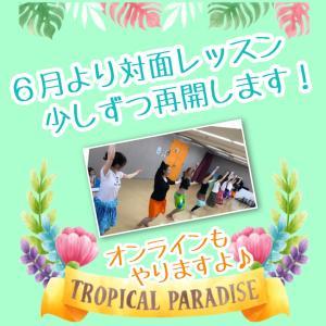6月より対面レッスン少しずつ再開していきます【大阪・吹田市・江坂】フラ&タヒチアンダンス教室