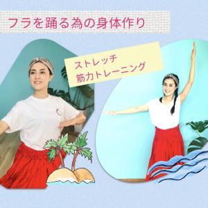 フラを踊る時の身体作り 簡単ストレッチで解消しよう!