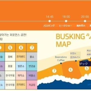 釜山花火大会の詳細情報 有料席周辺状況