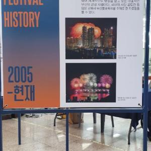 釜山市役所ロビーに花火大会のキャラクターが登場!/ 地下鉄終電時間のご案内