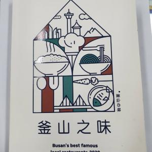 新鮮な海鮮を堪能!王バジ食堂(加徳島)