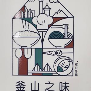釜山市発行の美味しい店181選「釜山の味」ニュー炭焼きトンダク(チキン)