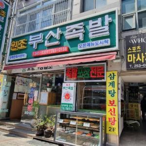 釜山市発行の美味しい店181選「釜山の味」 釜山チョッパル