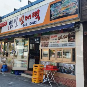 釜山市発行の美味しい店181選「釜山の味」刺身素麺 /ミル麺 /ピンデトク