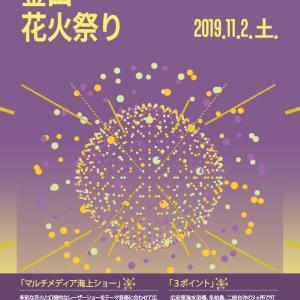 2019釜山花火大会 指定席あります!
