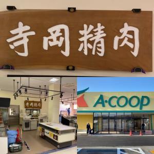 寺岡精肉店仮オープン