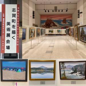 志賀町を描く美術展