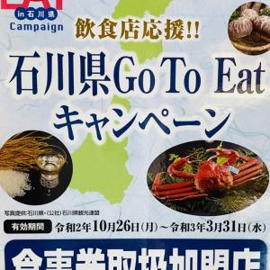 GO TO EAT in 石川県