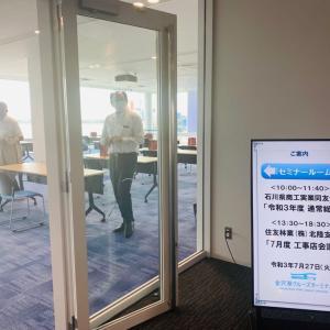 石川県商工実業同友会総会