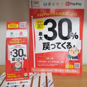 浜松市×PayPay