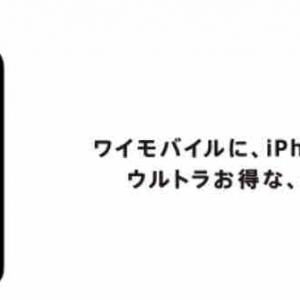 iPhone7登場!