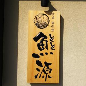 魚源(ととげん) in舞鶴市