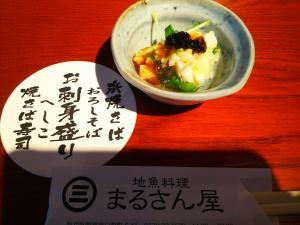 敦賀市の居酒屋「まるさんや」