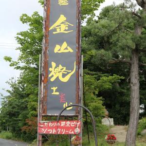 津軽金山焼き