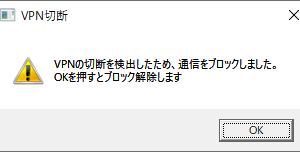 WindowsでVPN切断時に保護されていない状態での通信を回避するVPNキルスイッチ