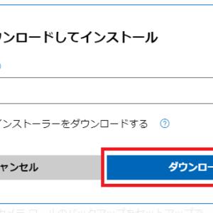 オンラインコード版Office2019のインストーラをダウンロードする