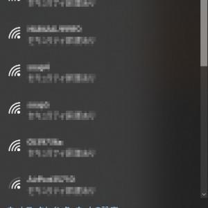 スマホでは見えるのにWindowsノートPCで見えない無線APのSSIDがある