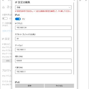 [IP 設定の編集]でDNS設定すると、「IP 設定を保存できません。1つまたは複数の設定を確認して、やり直してください。」でエラーになる
