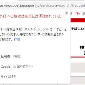 郵便追跡サービスにアクセス時にChromeブラウザのURLバーに警告マークが出る