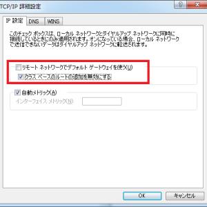 特定の宛先だけ VPN経由で通信させる(PowerShellで設定)
