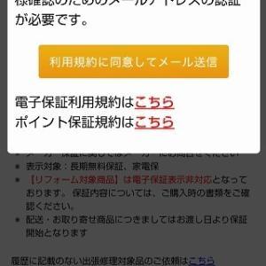ヤマダ電機アプリで保証書の確認ができない場合