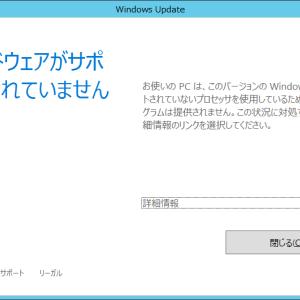 WindowsUpdateで「ハードウェアがサポートされていません」となって失敗する