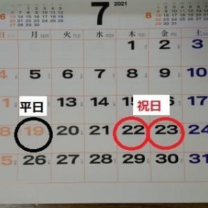 今年のカレンダーの祝日が違う!