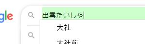 Chromeブラウザのテキスト入力欄でIMEがオン(日本語入力)がどうかで背景色を変える拡張機能 IME State Visible