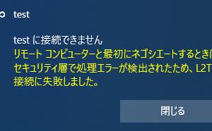 Windows10からのVPN接続でエラーが出る場合の確認事項