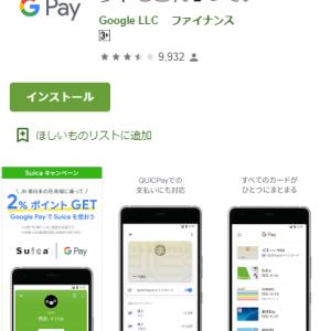 AndroidスマホのモバイルSuicaが重くなったのでかわりにGooglePayを使う