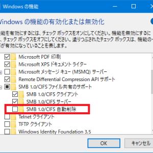 久しぶりに使ったNASにアクセスできない~SMB 1.0/CIFS 自動削除が有効になっている場合