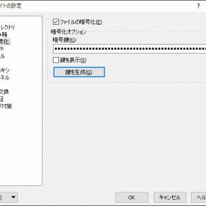 WinSCPでファイル暗号化