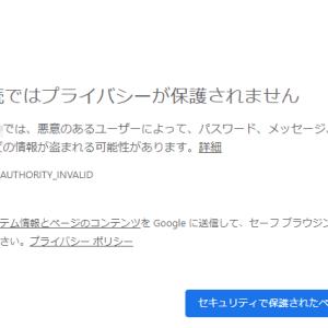 WEBサーバーへのCA証明書の設定不備で出るブラウザアクセス時のエラー