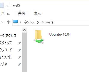 Windows10 から WSL の領域へアクセスする