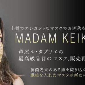 芦屋マスク
