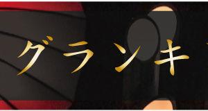 ★憂郭(週間)ブログランキング更新★