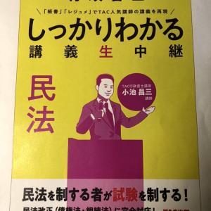 「しっかりわかる講義生中継・民法」は3月27日発売予定!