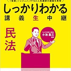 「しっかりわかる 講義生中継 民法」(TAC出版)