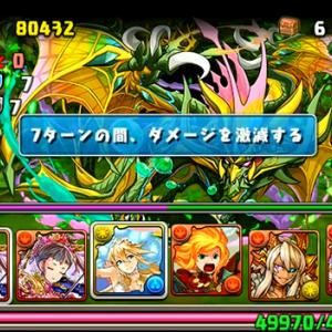 【パズドラ】伝説の樹海[ノーコン] シャンメイパに蝶が舞う