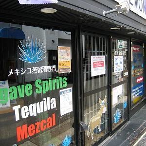 日本で唯一のテキーラ専門店