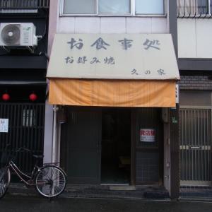 ◆ 日本酒食堂 SO-KEN ◆ 空-KEN 日和(店舗)